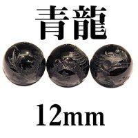 四神 青龍 オニキス 12mm    品番: 2902