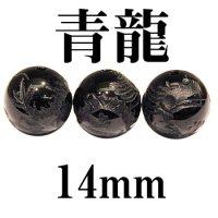 四神 青龍 オニキス 14mm    品番: 2903