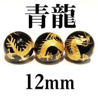 四神 青龍 オニキス(金) 12mm    品番: 2906