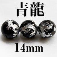 四神 青龍 オニキス(銀) 14mm    品番: 2917