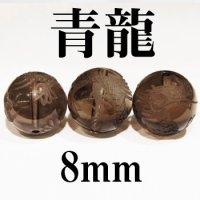 龍 スモーキークォーツ  8mm    品番: 2929