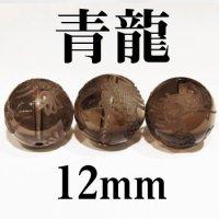 四神 青龍 スモーキークォーツ 12mm    品番: 8550