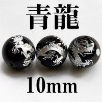 四神 青龍 オニキス(銀) 10mm    品番: 2915