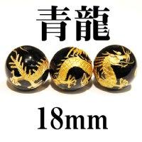 龍 オニキス(金) 18mm    品番: 2909