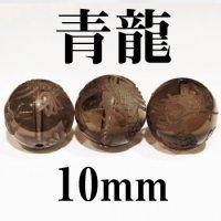 四神 青龍 スモーキークォーツ 10mm    品番: 8549