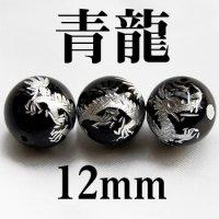 四神 青龍 オニキス(銀) 12mm    品番: 2916