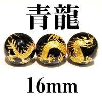 四神 青龍 オニキス(金) 16mm    品番: 2908