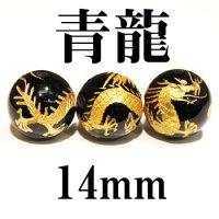 四神 青龍 オニキス(金) 14mm    品番: 2907