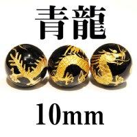 四神 青龍 オニキス(金) 10mm    品番: 2905
