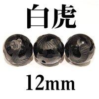 四神 白虎 オニキス 12mm    品番: 2943