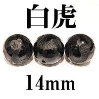 四神 白虎 オニキス 14mm    品番: 2944