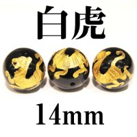 四神 白虎 オニキス(金) 14mm    品番: 2948