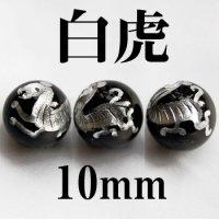 四神 白虎 オニキス(銀) 10mm    品番: 2954