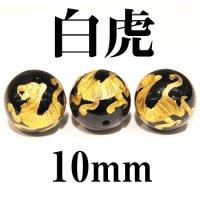 四神 白虎 オニキス(金) 10mm    品番: 2946