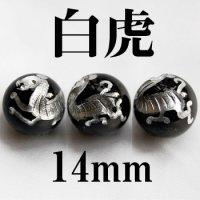四神 白虎 オニキス(銀) 14mm    品番: 2956