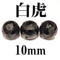 四神 白虎 オニキス 10mm    品番: 2942