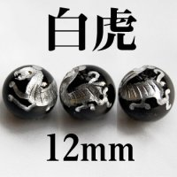 四神 白虎 オニキス(銀) 12mm    品番: 2955