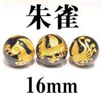 四神 朱雀 オニキス(金) 16mm    品番: 2885