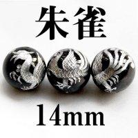 四神 朱雀 オニキス(銀) 14mm    品番: 2892