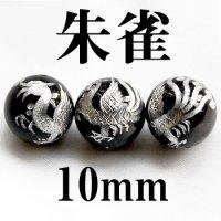 四神 朱雀 オニキス(銀) 10mm    品番: 2890