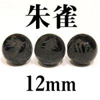四神 朱雀 オニキス 12mm    品番: 2879