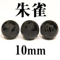 四神 朱雀 オニキス 10mm    品番: 2878