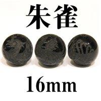四神 朱雀 オニキス 16mm    品番: 2881