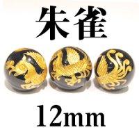 四神 朱雀 オニキス(金) 12mm    品番: 2883
