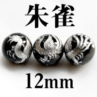 四神 朱雀 オニキス(銀) 12mm    品番: 2891