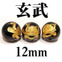 四神 玄武 オニキス(金) 12mm    品番: 2860