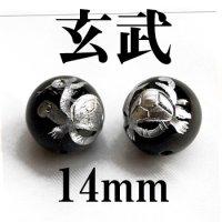 四神 玄武 オニキス(銀) 14mm    品番: 2869