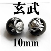 四神 玄武 オニキス(銀) 10mm    品番: 2867