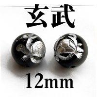 四神 玄武 オニキス(銀) 12mm    品番: 2868
