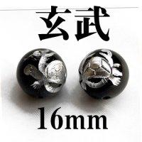 四神 玄武 オニキス(銀) 16mm    品番: 2870