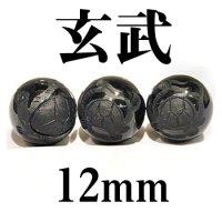 四神 玄武 オニキス 12mm    品番: 2856