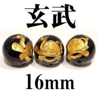 四神 玄武 オニキス(金) 16mm    品番: 2862