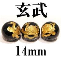 四神 玄武 オニキス(金) 14mm    品番: 2861