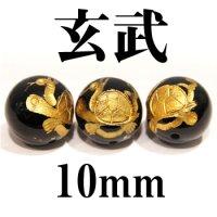 四神 玄武 オニキス(金) 10mm    品番: 2859