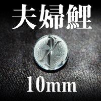 夫婦鯉 水晶 10mm    品番: 3054