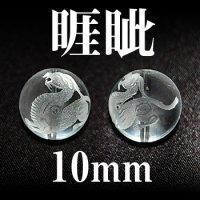 ヤアズ 水晶 10mm    品番: 3210
