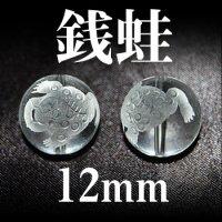 銭蛙 水晶 12mm    品番: 3003
