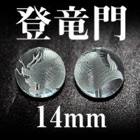 登竜門 水晶 14mm    品番: 3020