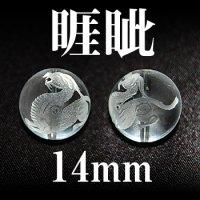 ヤアズ 水晶 14mm    品番: 3212