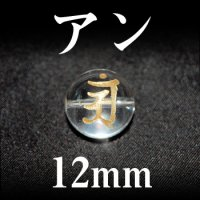 梵字(アン) 水晶(金) 12mm    品番: 3100