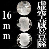 虚空蔵菩薩 水晶 16mm    品番: 3029