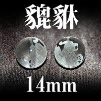 ヒキュウ 水晶 14mm    品番: 3220
