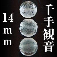 千手観音 水晶 14mm    品番: 3036