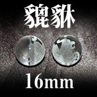 ヒキュウ 水晶 16mm    品番: 3221
