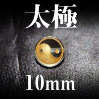 太極 水晶(金) 10mm    品番: 3014