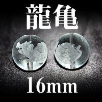 龍亀 水晶 16mm    品番: 3078